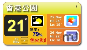 Screenshot 1 for Hong Kong Weather