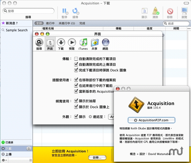 Screenshot 1 for Acquisition Traditional Chinese Pack