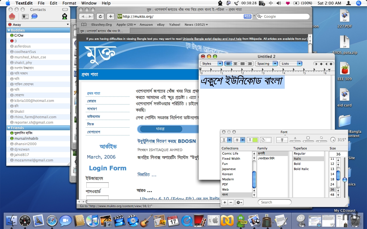 Screenshot 1 for Ekushey Unicode Bangla Keyboards