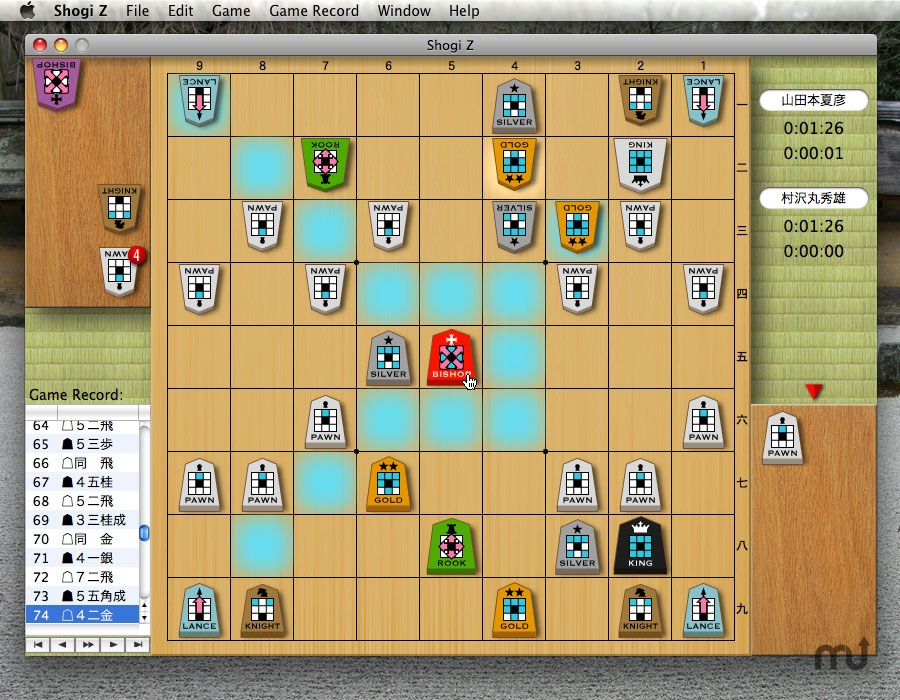 Screenshot 1 for Shogi Z