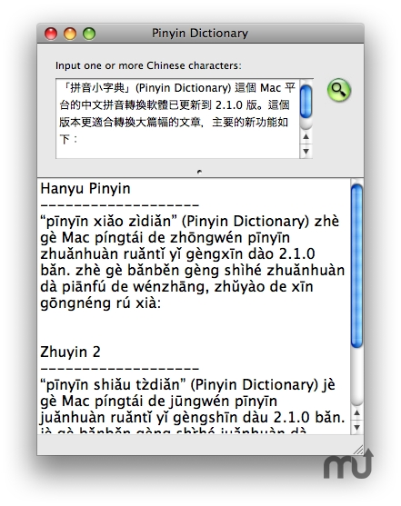 Screenshot 1 for Pinyin Dictionary