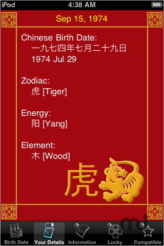 Screenshot 1 for Chinese Zodiac