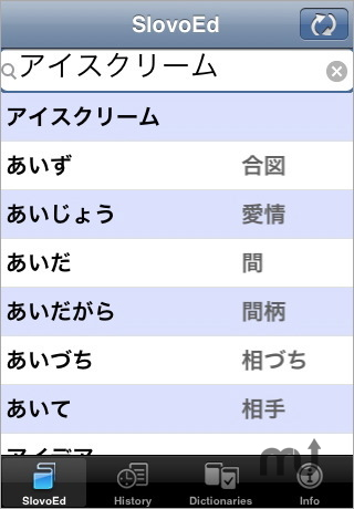Screenshot 1 for SlovoEd Compact English-Japanese Dictionary