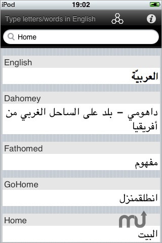 Screenshot 1 for Pammac English Arabic Dictionary