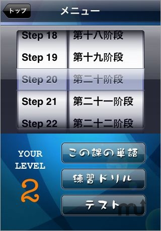 Screenshot 1 for DaWo-Chinese Vocabulary for College Students