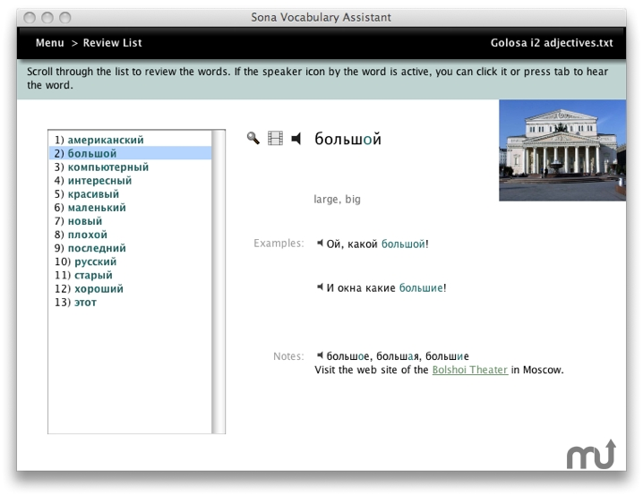 Screenshot 1 for Sona Vocabulary Assistant