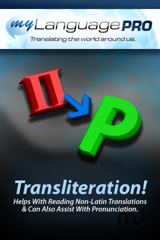 Screenshot 4 for myLanguage Pro
