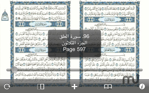 Screenshot 3 for Eqra'a
