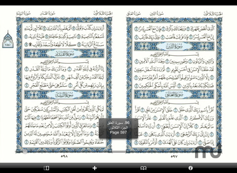 Screenshot 8 for Eqra'a