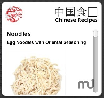 Screenshot 1 for Chinese Recipes