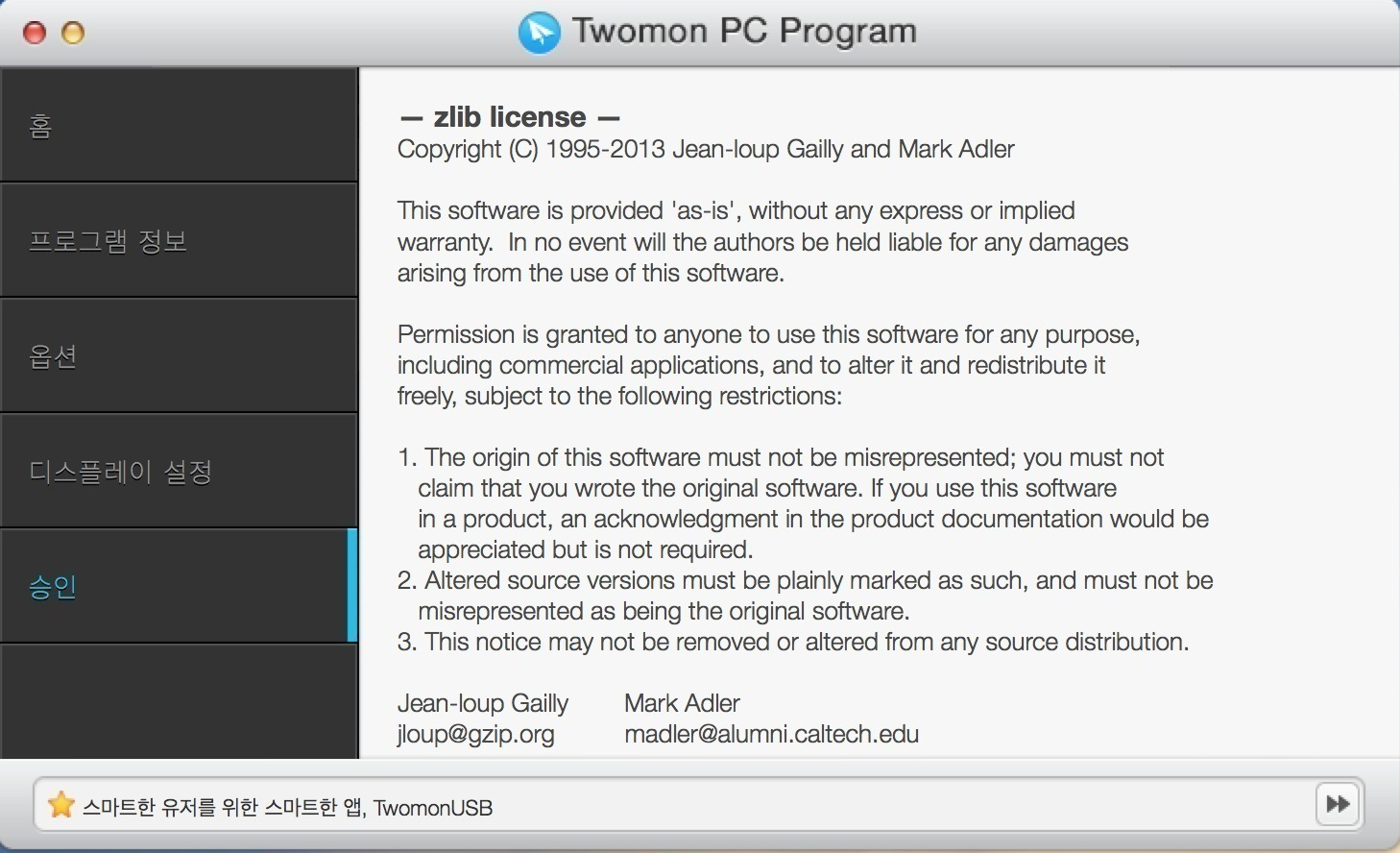 Twomon 2.0.67 free download for Mac | MacUpdate
