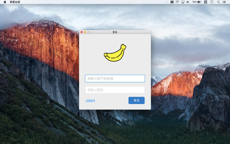 Screenshot 1 for VPN Banana